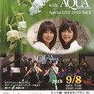 2019/9/8 リリーズ with AQUA JAZZオーケストラ スペシャルライブの記事より