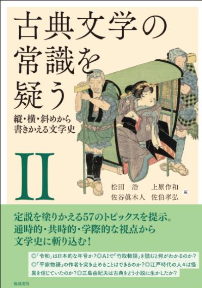 論文『古典文学の常識を疑うII』...
