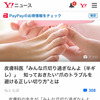 【Yahooニュース】足の爪の切り方 注意書きが話題に!!の画像