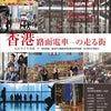 『香港路面電車〈トラム〉の走る街』の画像