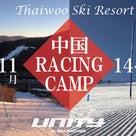 中国レーシングキャンプ参加者募集中! お申込み締め切りは10月15日(火)です。の記事より