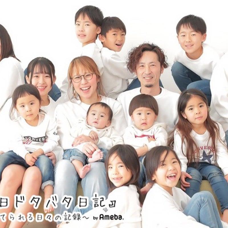 家族 ブログ