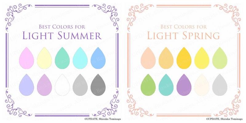アップデート UPDATE イメージコンサルティングサロン 関西 大阪 16タイプパーソナルカラー診断 ライトサマー ライトスプリング