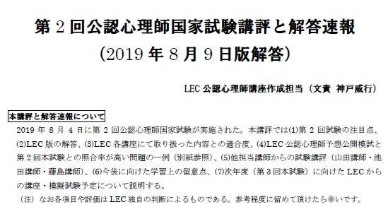 公認 心理 師 試験 2019 解答