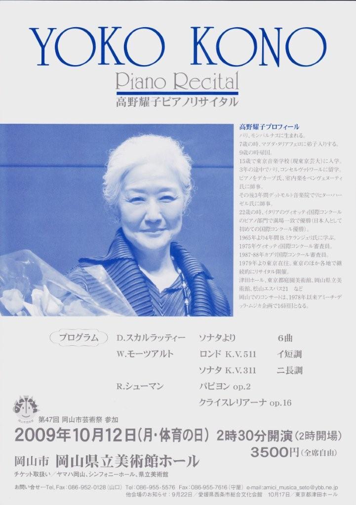 高野耀子 ピアノコンサート   イタリア在住子育て日記
