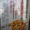 全国区? 山田うどん食堂 新しくなったかき揚げ丼 480円