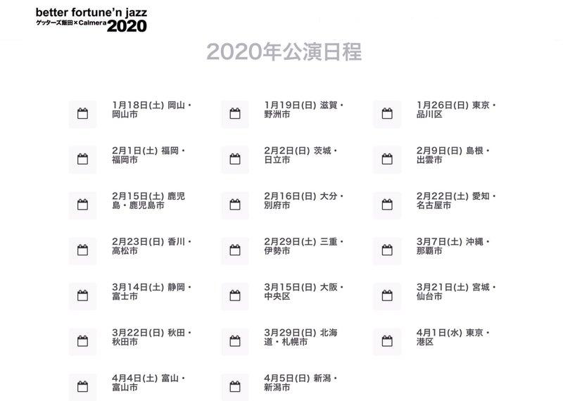 五星 ゲッターズ 心 三 2020 飯田