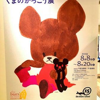 ♪くまのがっこう展∕博多阪急♪
