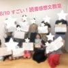 8/10 すごい!読書感想文教室2回目の画像