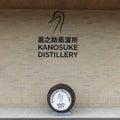2019 KAGOSHIMA 8-10 嘉之介醸造所 その1