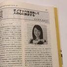 日本音響学会誌にオノマトペの論文が掲載の記事より