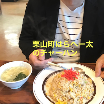 チャーハンランキング、札幌篇マイベスト3  最強のチャーハン店があった