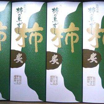 2019年8月14日【8591オリックス】株主優待Bで選んだ奈良の柿の葉寿司がキタ━(゚∀゚)♪