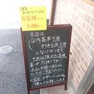 煮干しだし醤油ラーメン 桂 @我孫子市 ~「ラーメン(小)+煮玉子」他の記事より