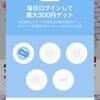 ログイン5日で最大¥300貰えるキャンペーンの画像