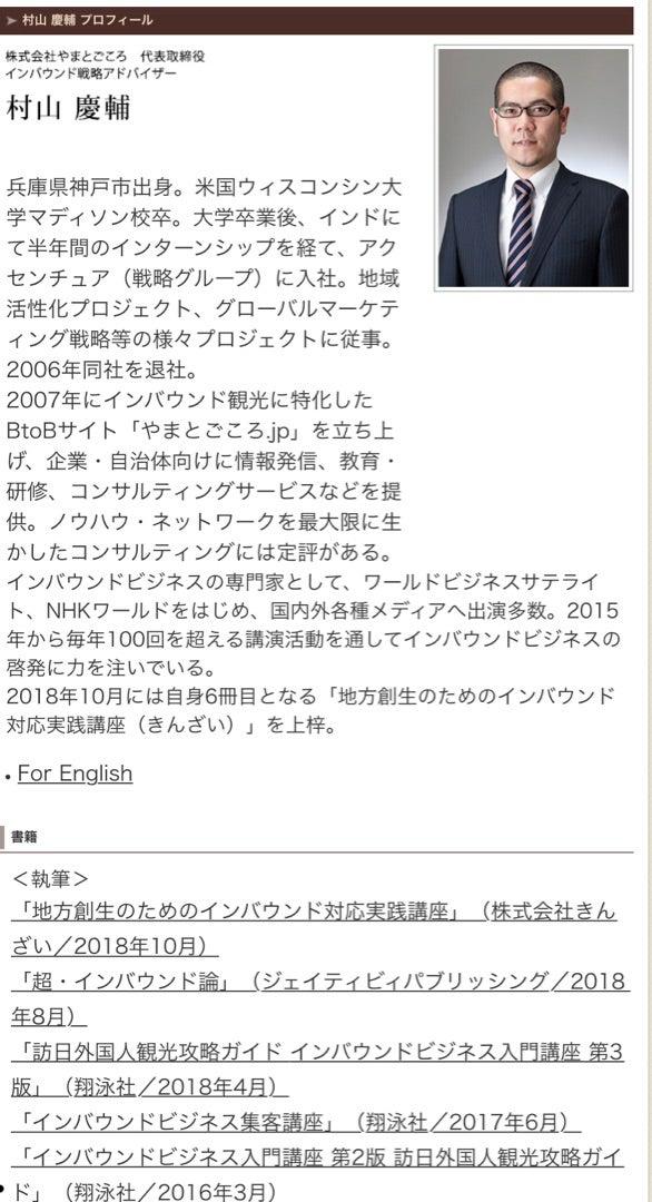 本日のブログは【東京オリンピックまで346日!インバウンドの未来!】です。