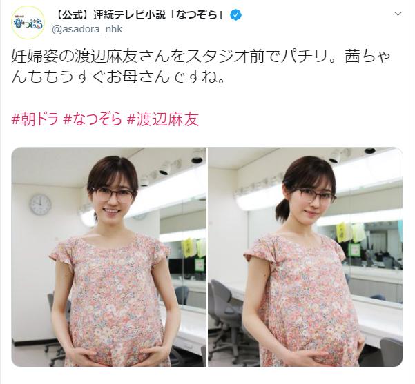 渡辺 麻友 妊娠