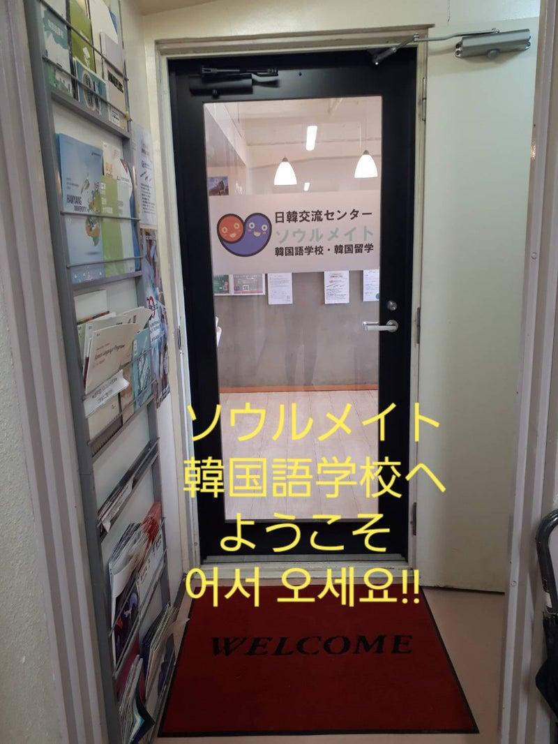 ソウル メイト 韓国 語 学校