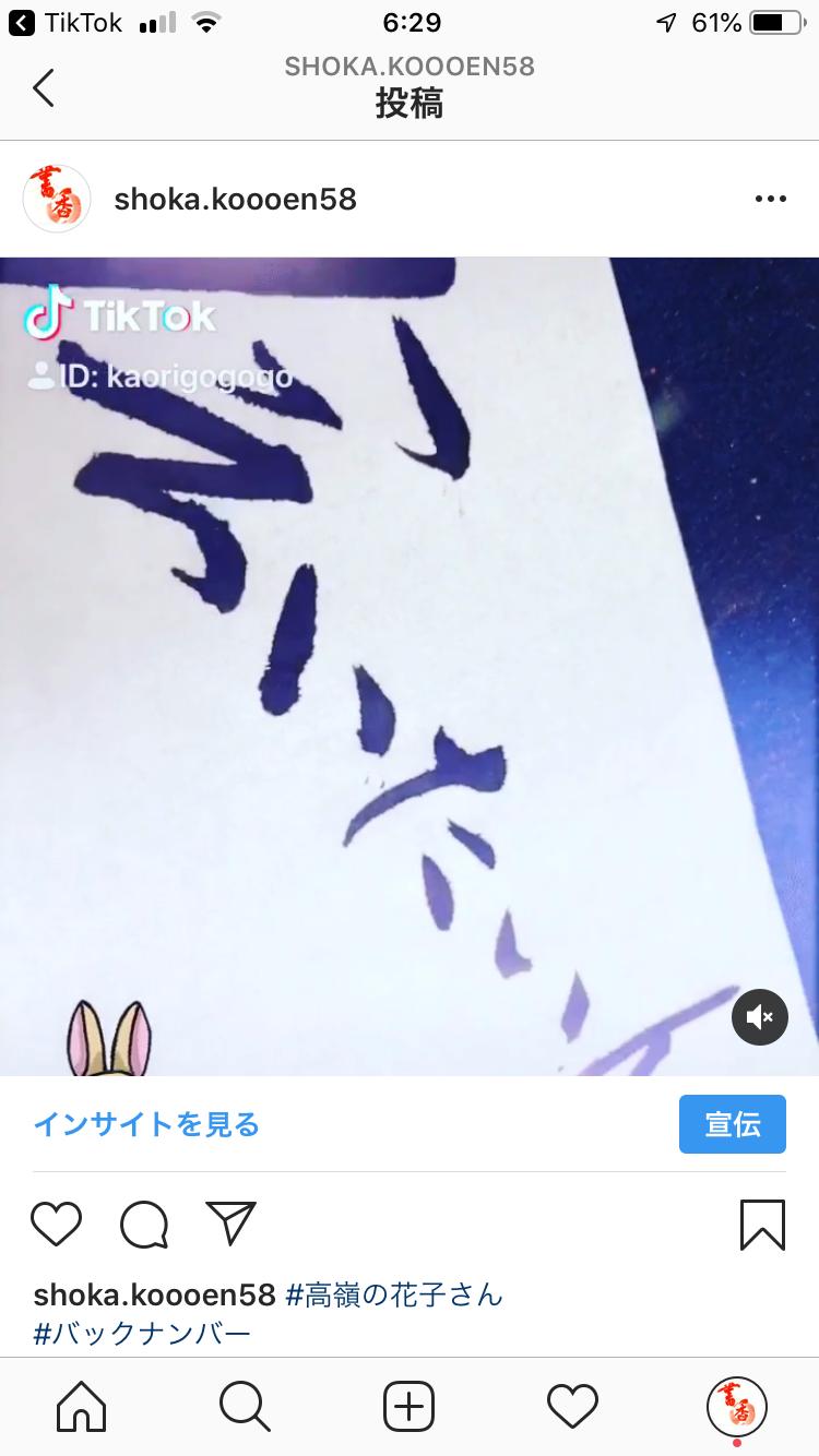 高嶺 の さん 歌詞 バック ナンバー 花子