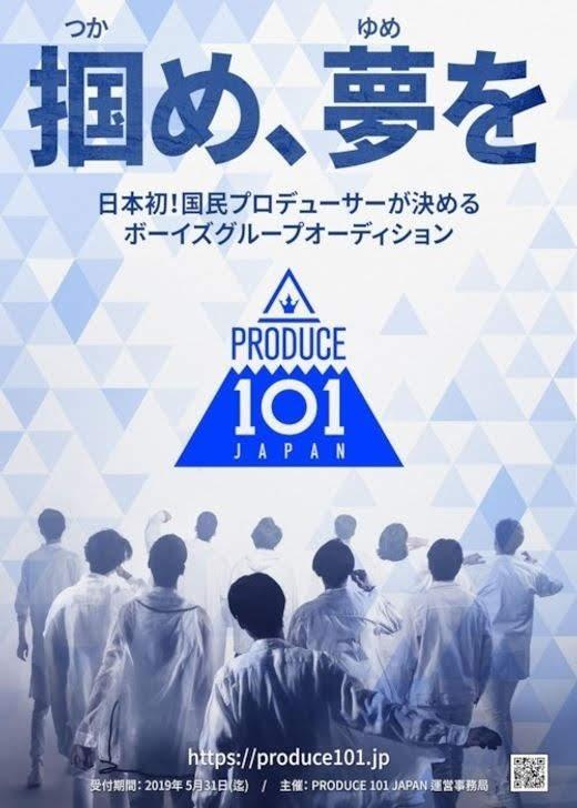 プロデュース 101 ジャパン