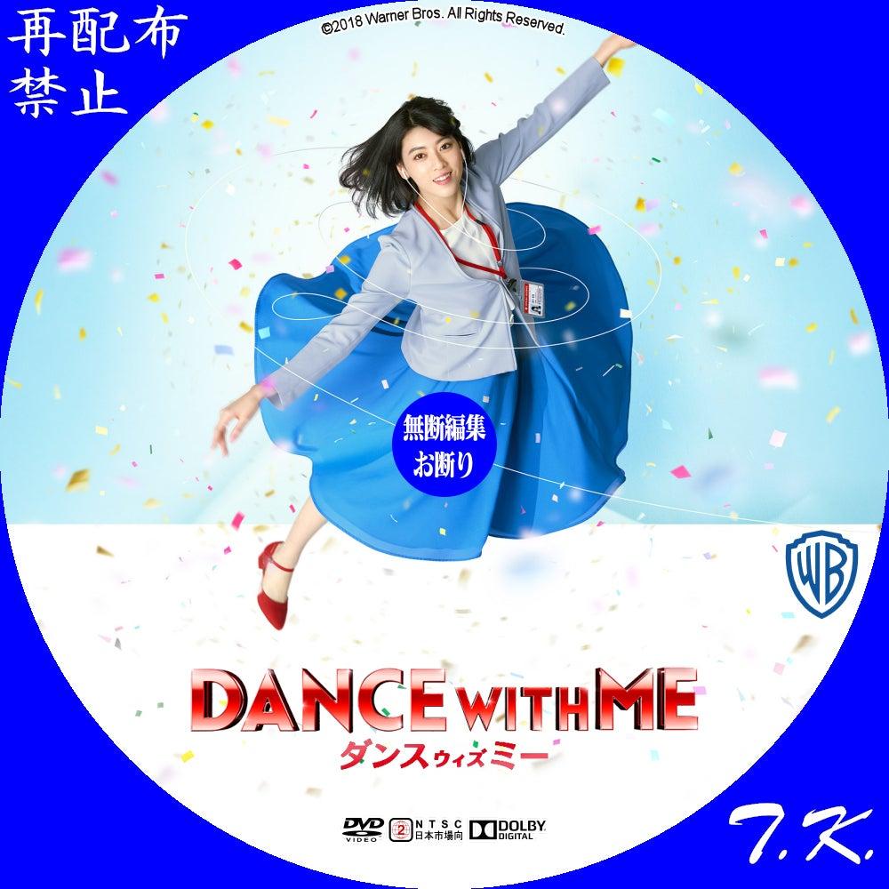 ダンス ウィズミー 映画