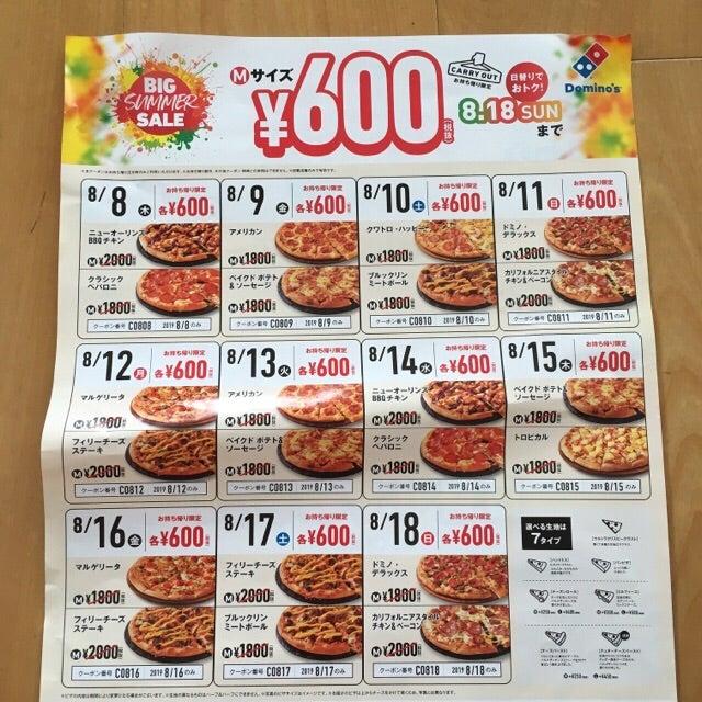 ドミノピザ 600円