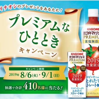 【懸賞情報】カゴメ♡プレミアムなひとときキャンペーン!!!今日は大安~!