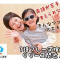 【子ども達編】1語フレーズで親子英会話を始めるメリット!
