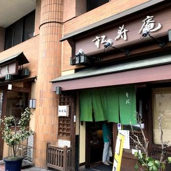 蕎麦「松寿庵」