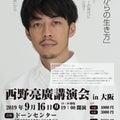 追記あり!【9月16日!】西野亮廣講演会in大阪