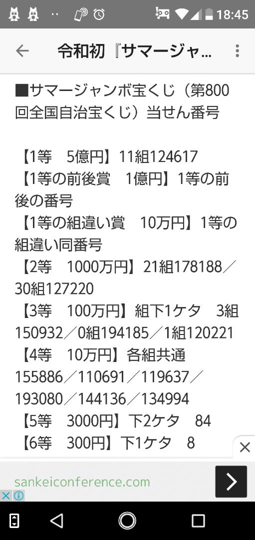 サマー 回 宝くじ ジャンボ 800 第
