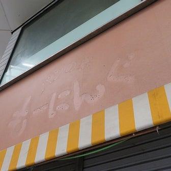 【朗報】 尼崎三和本通商店街に新しいパン屋さんが開店するみたい。