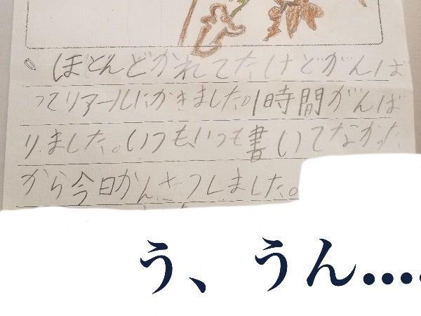 トマト 日記 ミニ 書き方 観察
