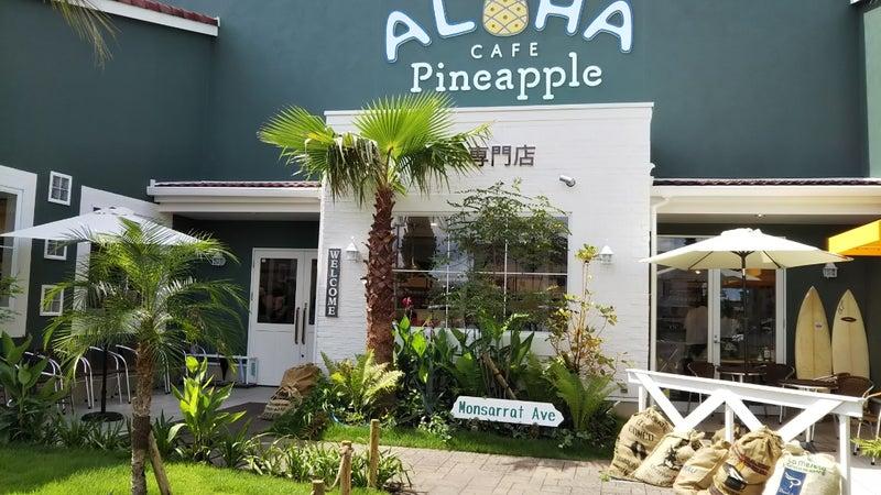 ハワイアン カフェ パイナップル