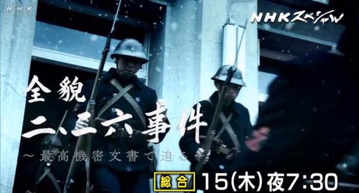 NHKスペシャル「全貌 二・二六事件~最高機密文書で迫る~」