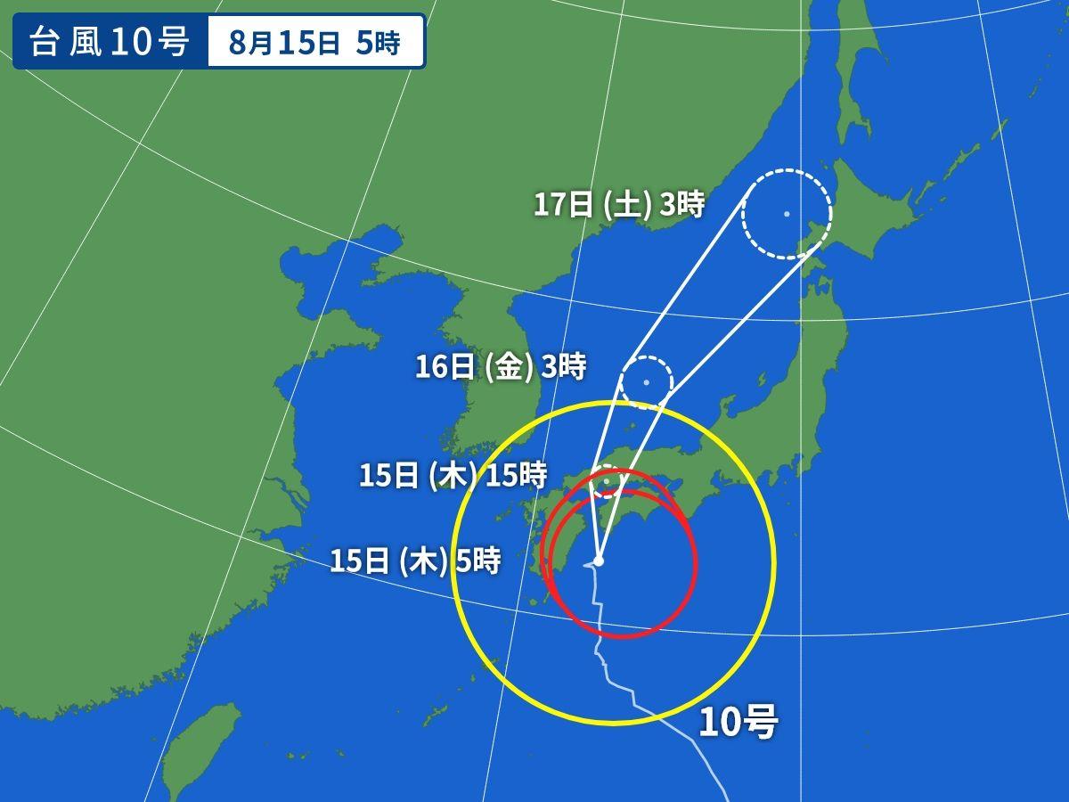 台風 進路 予報 台風情報【進路予想図】最新の勢力・接近情報