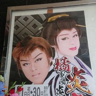 劇団炎舞(朝日劇場)公演①森川竜二座長他客演。