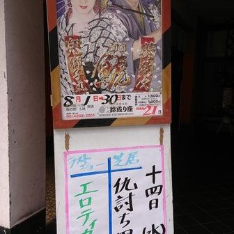 劇団鯱(鈴成り座)公演①