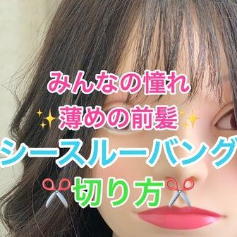 【前髪カット】薄めの前髪❣️❣️韓国風シースルーバングの切り方✂️