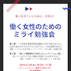 イベント告知【働く女性のためのミライ勉強会@豊岡】の画像