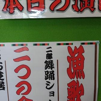 「森川劇団」せら温泉♪8/13