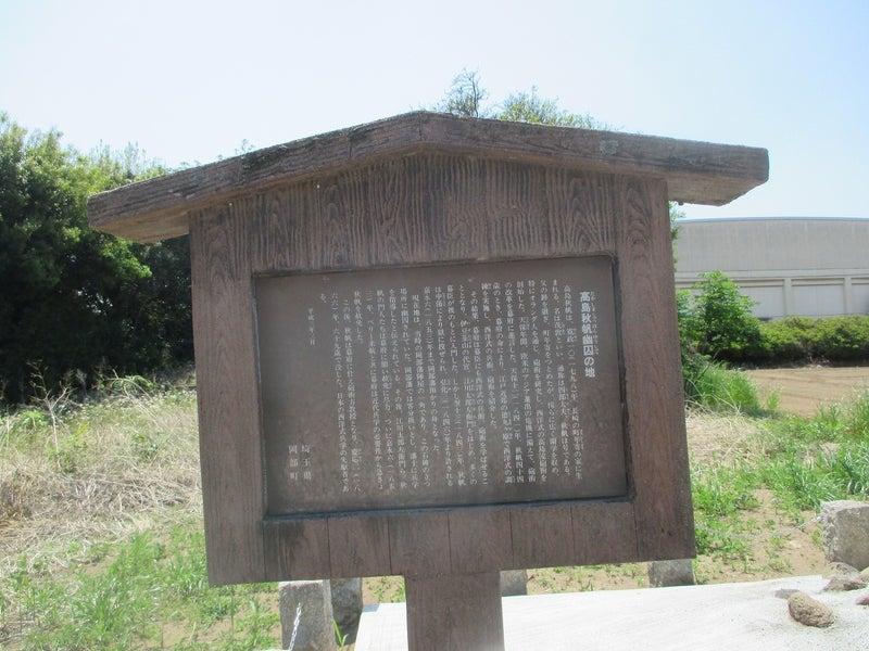 岡部藩陣屋跡 | 埼玉ウエスタンペタンク徒然日記