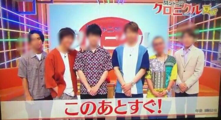 ジャニ クロニクル スペシャル 関