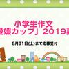 小学生作文愛媛カップ2019の画像