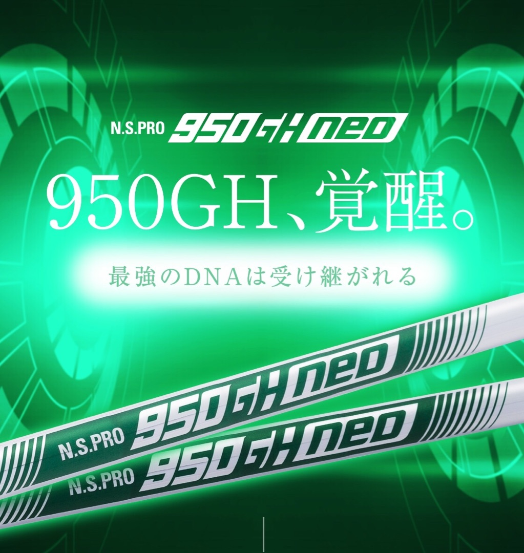 NSpro 950 GH neo