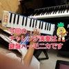 今回のチャレンジ演奏は鍵盤ハーモニカ(^_^)vの画像