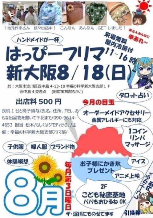 ❤️次回出店❤️8月18日(日)【新大阪フリマ】❤️