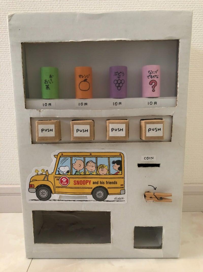販売 機 自動 ダンボール 意外と簡単!ダンボール工作で自動販売機を作る方法を紹介