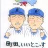 伊藤裕季也&櫻井周斗☆日大三高コンビイラストの画像