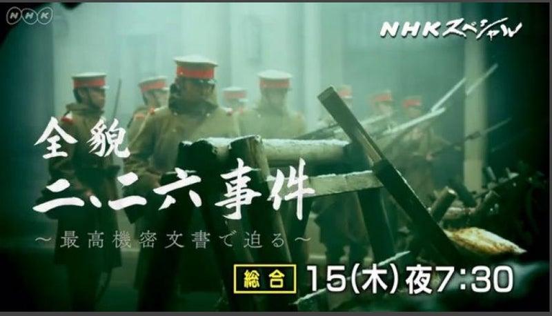 二・二六事件の真相 NHKスペシャルの 「全貌 二・二六事件 ~最高 ...
